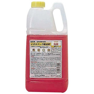 【まとめ買い10個セット品】 【業務用】メタルマーク除去剤 2kg