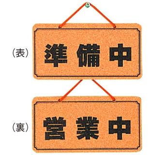 【まとめ買い10個セット品】 【業務用】コルク オープンプレート 準備中・営業中 K5692-2