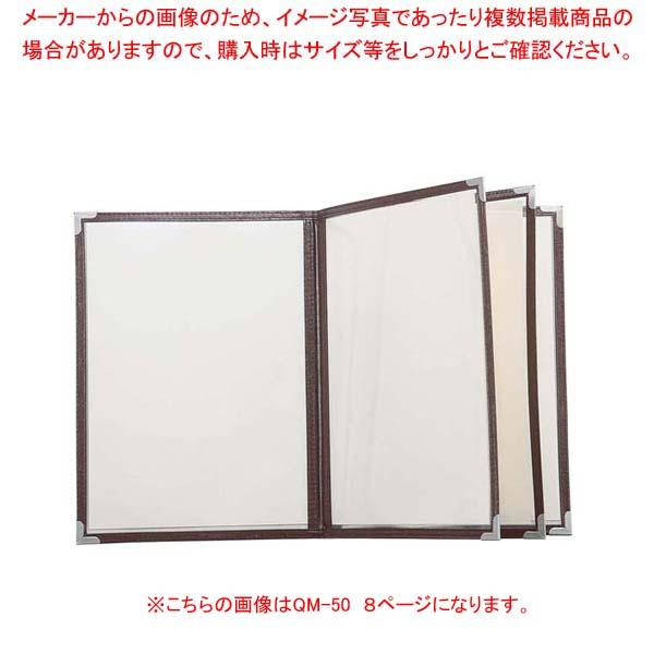 【まとめ買い10個セット品】 【業務用】クイックメニューブック QM-30 6ページ ブラウン