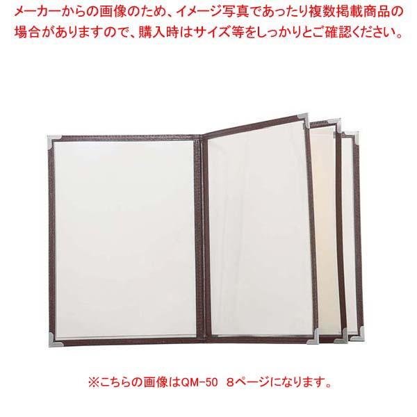 【まとめ買い10個セット品】クイックメニューブック B5サイズ QM-40 6ページ ブラウン 32583【 メニュー・卓上サイン 】 【ECJ】