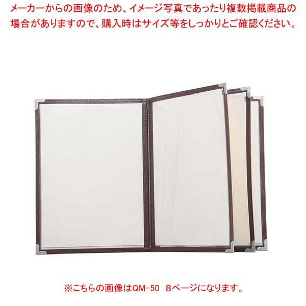 【まとめ買い10個セット品】クイックメニューブック B5サイズ QM-50 8ページ ブラウン 32584【 メニュー・卓上サイン 】 【ECJ】