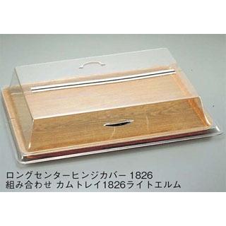 キャルミル ロングセンターヒンジカバー 1220 329-12【 ディスプレイ用品 】 【ECJ】