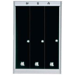 【まとめ買い10個セット品】 【業務用】壁掛歓迎板 AN906MB マーカー用ブラック 【 メーカー直送/代金引換決済不可 】