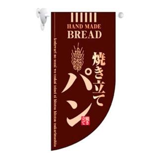 【まとめ買い10個セット品】 【業務用】ミニRフラッグ 焼き立てパン 茶 4003