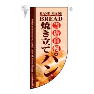 【まとめ買い10個セット品】ミニRフラッグ 焼き立てパン 4004【 店舗備品・インテリア 】 【ECJ】