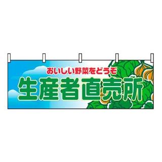 【まとめ買い10個セット品】 【業務用】横幕 生産者直売所 2835