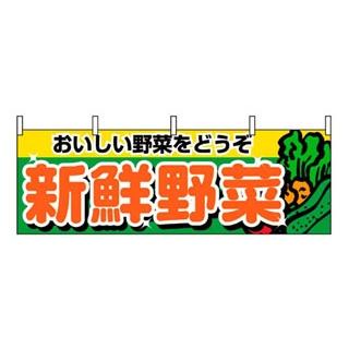 【まとめ買い10個セット品】 【業務用】横幕 新鮮野菜 1388