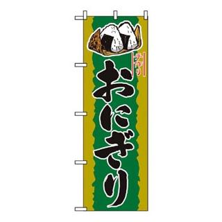 【まとめ買い10個セット品】 【業務用】のぼり おにぎり 2782