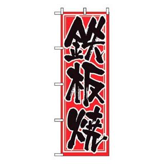 【まとめ買い10個セット品】 【業務用】のぼり 鉄板焼 537