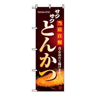 【まとめ買い10個セット品】のぼり とんかつ 2970【 店舗備品・インテリア 】 【ECJ】