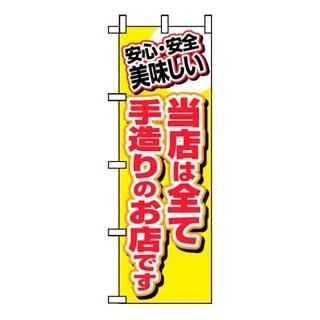 【まとめ買い10個セット品】 【業務用】のぼり 当店は全て手造りのお店です 3204