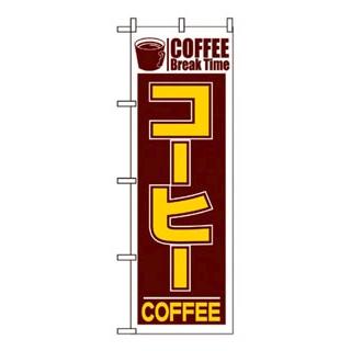 【まとめ買い10個セット品】 【業務用】のぼり コーヒー 551