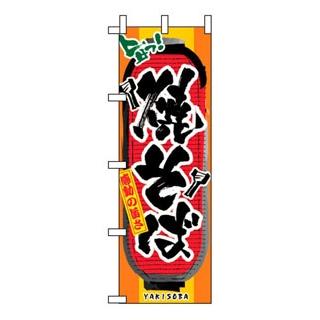 【まとめ買い10個セット品】のぼり 焼そば 3353【 店舗備品・インテリア 】 【ECJ】