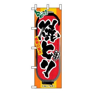 【まとめ買い10個セット品】のぼり 焼とり 3355【 店舗備品・インテリア 】 【ECJ】