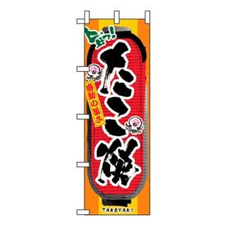 【まとめ買い10個セット品】 【業務用】のぼり たこ焼 3351
