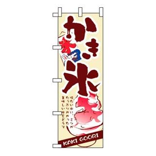 【まとめ買い10個セット品】 【業務用】のぼり かき氷 3303