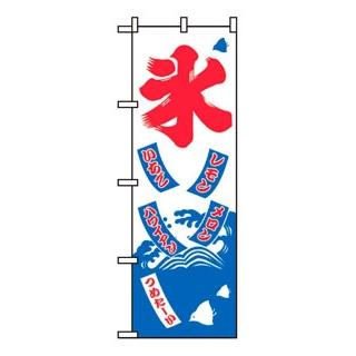 【まとめ買い10個セット品】 【業務用】のぼり 氷 2231