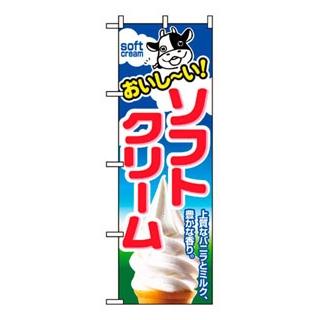 【まとめ買い10個セット品】 【業務用】のぼり ソフトクリーム 1354