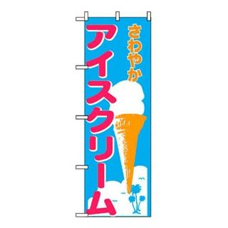 【まとめ買い10個セット品】 【業務用】のぼり アイスクリーム 266
