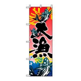 【まとめ買い10個セット品】のぼり 大漁 3365【 店舗備品・インテリア 】 【ECJ】
