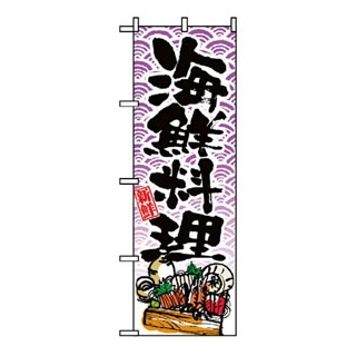 【まとめ買い10個セット品】 【業務用】のぼり 海鮮料理 8158