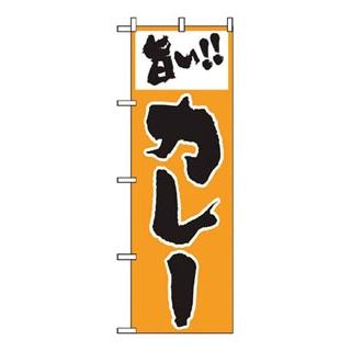 【まとめ買い10個セット品】 【業務用】のぼり 旨いカレー 160