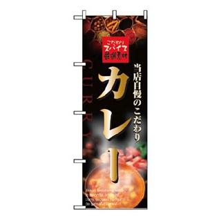 【まとめ買い10個セット品】 【業務用】のぼり カレー 2849