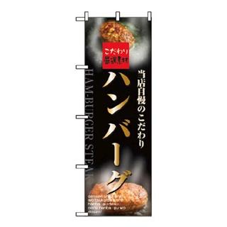 【まとめ買い10個セット品】 【業務用】のぼり ハンバーグ 5998