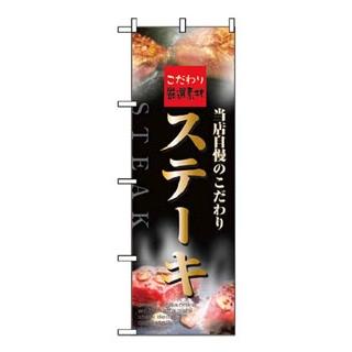 【まとめ買い10個セット品】 【業務用】のぼり ステーキ 5997