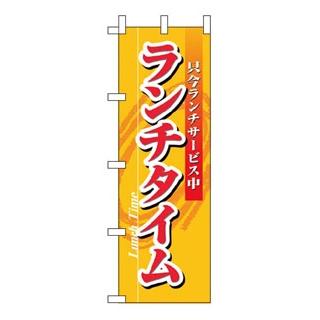 【まとめ買い10個セット品】のぼり ランチタイム 3205【 店舗備品・インテリア 】 【ECJ】