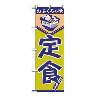 【まとめ買い10個セット品】 【業務用】のぼり 定食 546