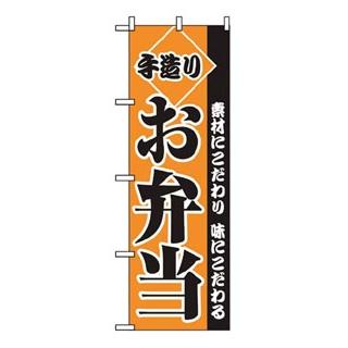 【まとめ買い10個セット品】 【業務用】のぼり 手造りお弁当 2276