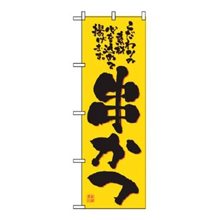 【まとめ買い10個セット品】 【業務用】のぼり 串かつ 2774