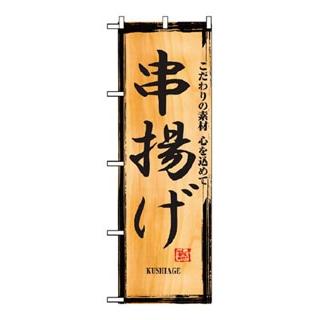 【まとめ買い10個セット品】 【業務用】のぼり 串揚げ 2846