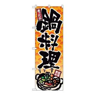 【まとめ買い10個セット品】 【業務用】のぼり 鍋料理 4810
