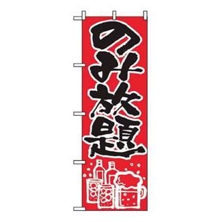 【まとめ買い10個セット品】のぼり のみ放題 515【 店舗備品・インテリア 】 【ECJ】