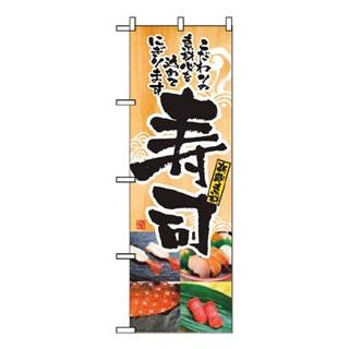 【まとめ買い10個セット品】 【業務用】のぼり 寿司 2897