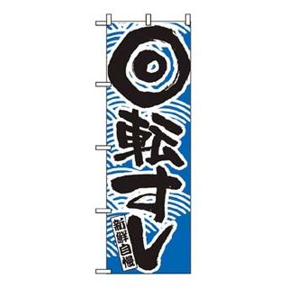 【まとめ買い10個セット品】 【業務用】のぼり 回転寿司 青 2132
