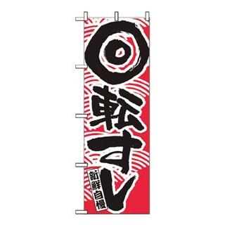 【まとめ買い10個セット品】のぼり 回転寿司 赤 2133【 店舗備品・インテリア 】 【ECJ】