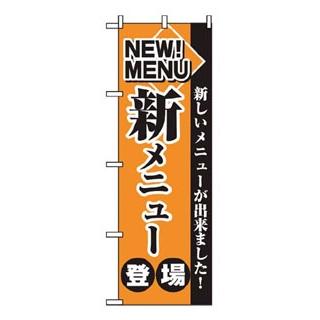 【まとめ買い10個セット品】 【業務用】のぼり 新メニュー登場 2271