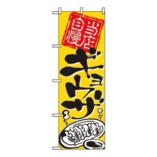 【まとめ買い10個セット品】 【業務用】のぼり ギョウザ 2123