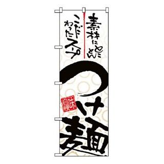 【まとめ買い10個セット品】 【業務用】のぼり つけ麺 5022