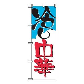 【まとめ買い10個セット品】 【業務用】のぼり 冷やし中華 2120