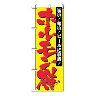 【まとめ買い10個セット品】 【業務用】のぼり ホルモン焼 2895
