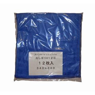 【まとめ買い10個セット品】 【業務用】スレン染 ウォッシュタオル/おしぼり #120(12枚入)ブルー 340×340
