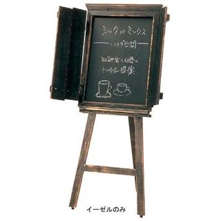 【まとめ買い10個セット品】イーゼル アージュ 大(48229)【 店舗備品・インテリア 】 【ECJ】