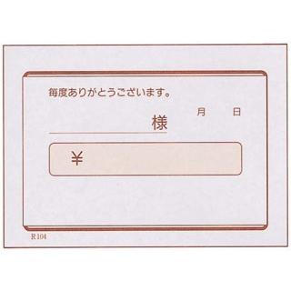 【まとめ買い10個セット品】領収書 単式 R104(100枚つづり40冊入)B8判【 メニュー・卓上サイン 】 【ECJ】