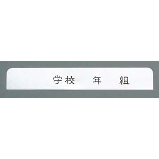 【まとめ買い10個セット品】 【業務用】アルマイト ネームプレート 長方型(10枚入)378-C