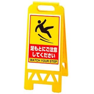 【まとめ買い10個セット品】 【業務用】フロアユニスタンド 足もとにご注意下さい868-45BY両面