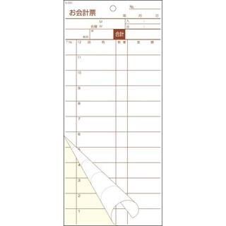 【まとめ買い10個セット品】 【業務用】会計伝票 S-20C(50枚組×10冊入)